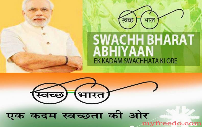 स्वच्छ भारत अभियान निबंध  | Essay About Swachh Bharat Mission in Hindi