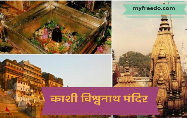 काशी विश्वनाथ मंदिर-जानने योग्य बातें एवं दर्शन |Kashi Vishwanath Temple - Things to Know in Hindi