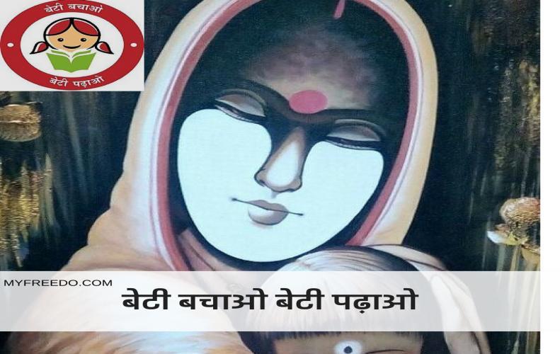 बेटी बचाओ बेटी पढ़ाओ निबंध   Essay of Beti Bachao Beti Prabha Yojana in Hindi
