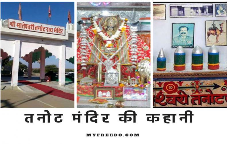तनोट मंदिर की कहानी | Story of Tanot Temple in Hindi