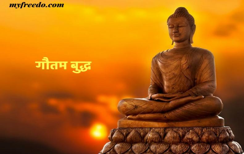 गौतम बुद्ध का सम्पूर्ण जीवन | Life Story of Gautam Buddh in Hindi