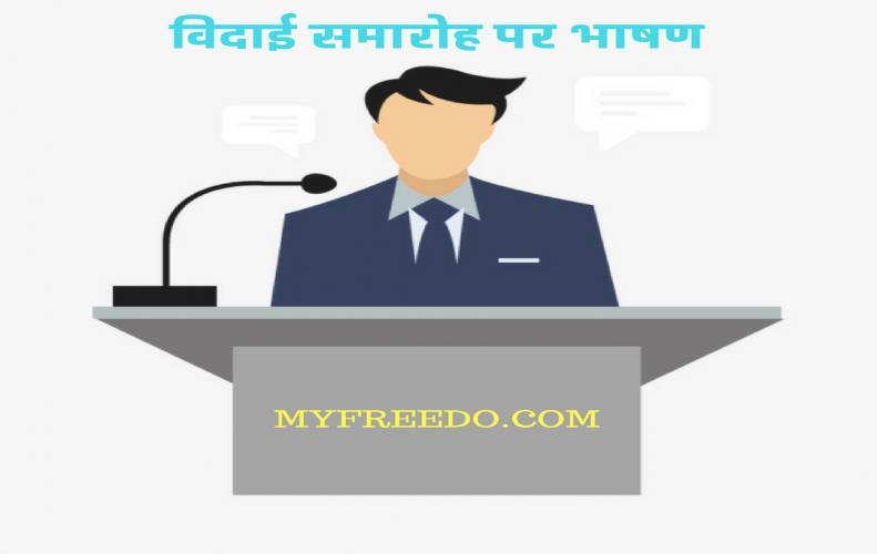 विदाई समारोह पर भाषण | Speech on Farewell Ceremony In Hindi