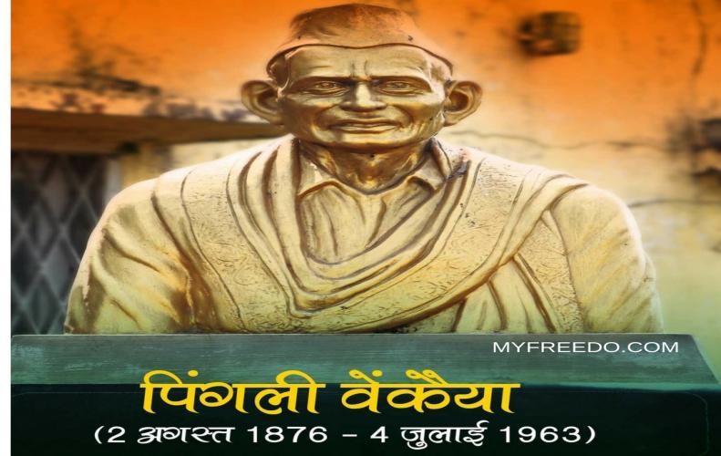 राष्ट्रध्वज के निर्माता पिंगली वैंकैया की जीवनी |  Pingali Venkaiah Biography In Hindi