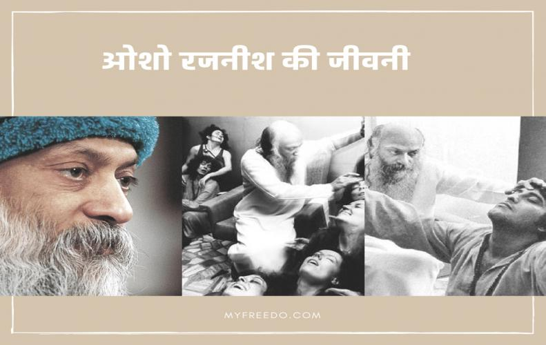 ओशो रजनीश की जीवनी | Osho Rajneesh Biography In Hindi