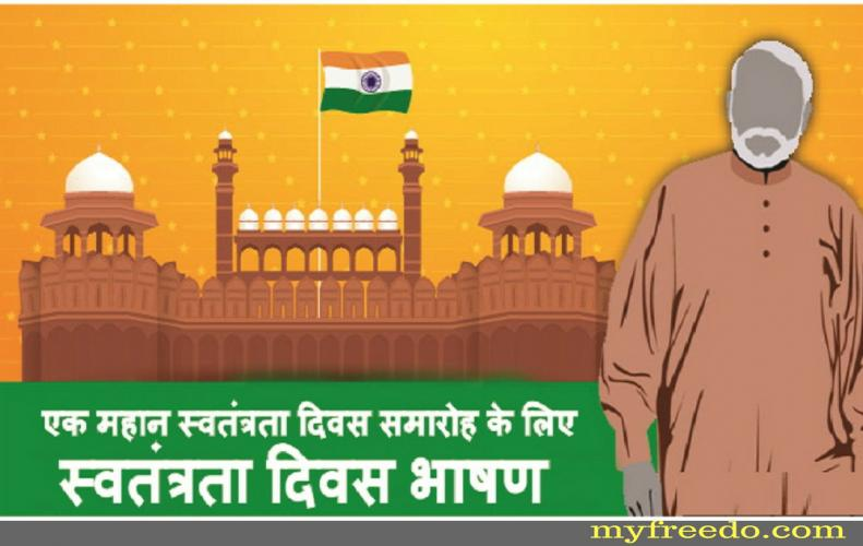 स्वतंत्रता दिवस (15 अगस्त) पर प्रेरणादायक भाषण | Independence Day Speech in Hindi