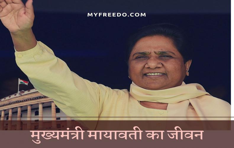 मुख्यमंत्री मायावती की जीवनी और उनसे जुड़े विवाद | Biography of Chief Minister Mayawati in Hindi