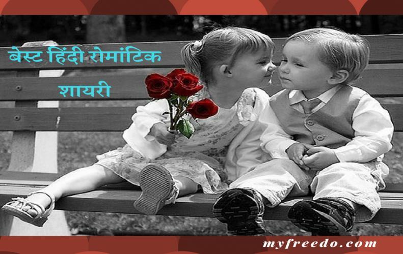 हिंदी रोमांटिक शेरो शायरी | Best Romantic Shayari in Hindi