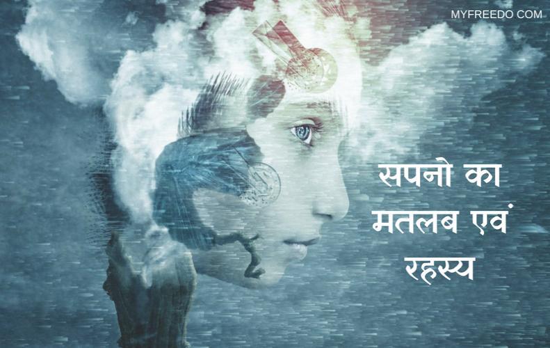 सपनो का मतलब एवं रहस्य |  Meaning And Secrets Of Dreams In Hindi