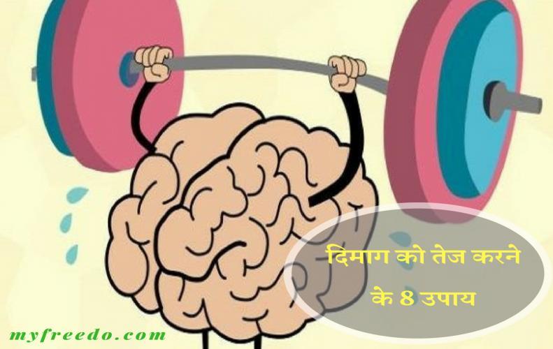 दिमाग को तेज करने के 8 आसान उपाय | Steps to Increasing the Brain Speed in Hindi