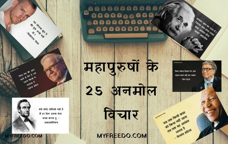 महापुरुषों के 25 महान अनमोल विचार | Great Man Motivational Quotes in Hindi