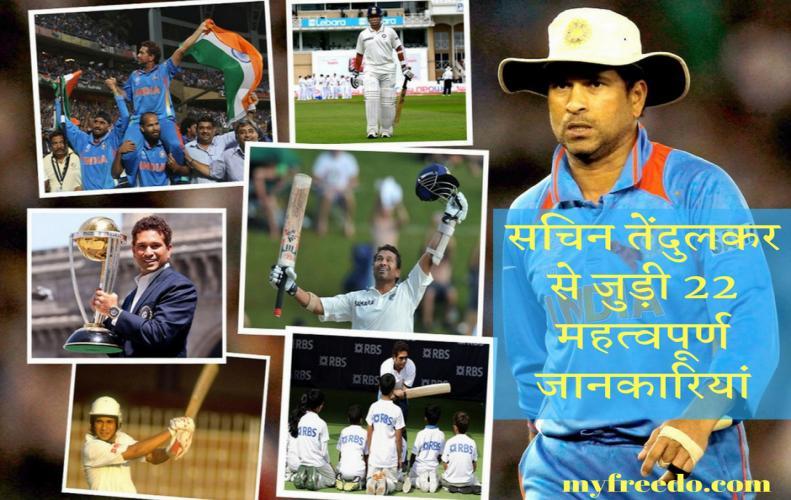 सचिन तेंदुलकर से जुड़ी 22 महत्वपूर्ण जानकारियां | Amazing Facts about Sachin Tendulkar in Hindi