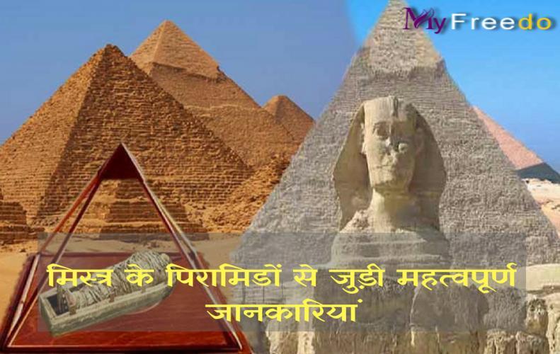मिस्त्र के पिरामिडों से जुड़ी महत्वपूर्ण जानकारियां | Facts About Egypt's Pyramids in Hindi