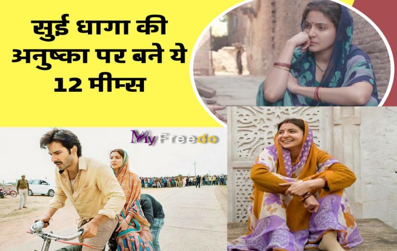 सुई धागा फिल्म की अनुष्का पर बने ये 12 मीम्स  |  'Sui Dhaaga' memes of Anushka Sharma