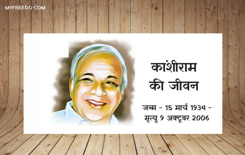 कांशीराम की जीवनी | Kanshiram Biography In Hindi