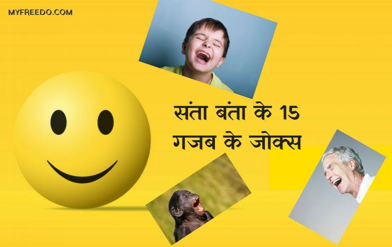 संता बंता के 15 गजब के जोक्स | Santa Banta Jokes In Hindi