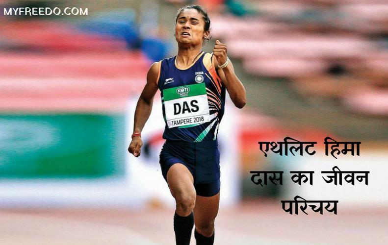 एथलिट हिमा दास का जीवन परिचय | Athlete Hima Das Biography In Hindi