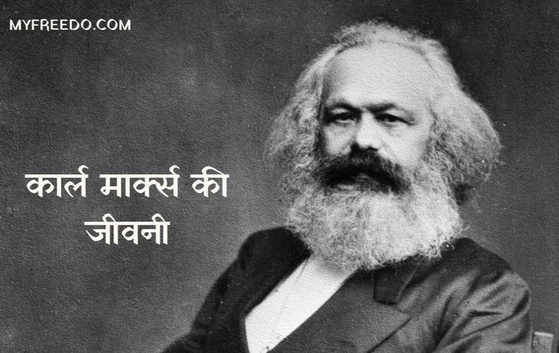 कार्ल मार्क्स की जीवनी | Karl Marx Biography In Hindi