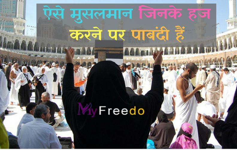 ऐसे मुसलमान जिनके हज करने पर पाबंदी हैं  | Muslims Whose Hajj Is Prohibited In Hindi