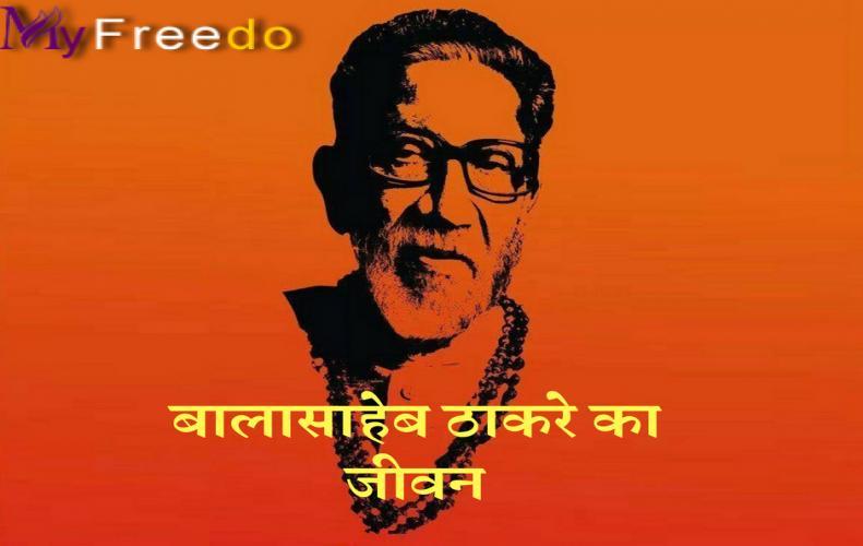 बालासाहेब ठाकरे की जीवनी | Balasaheb Thackeray Biography  in Hindi