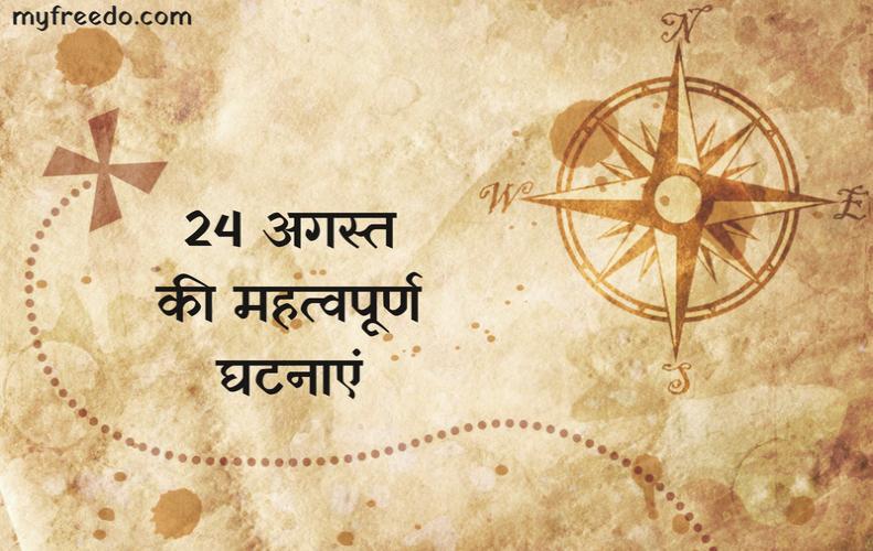 24 अगस्त की प्रमुख घटनाएं | Major Incident of 24th August In Hindi