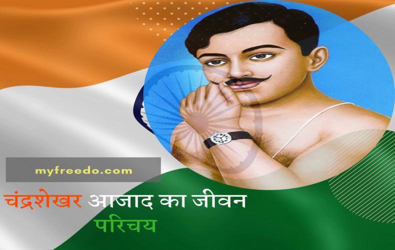 चंद्रशेखर आजाद काजीवन परिचय |Life Story of Chandrasekhar Azad in Hindi