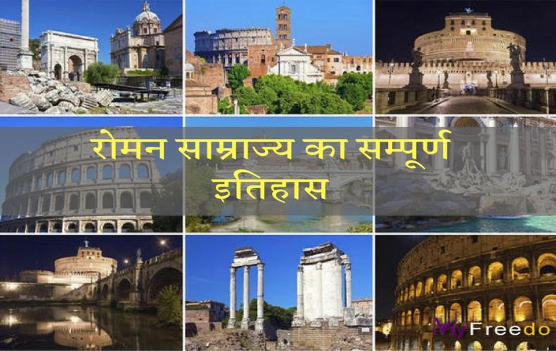 रोमन साम्राज्य का सम्पूर्ण इतिहास | History of Roman Empire in Hindi