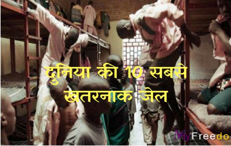 ये है दुनिया के 10 सबसे खतरनाक जेल | World's 10 Most Dangerous Prison In Hindi