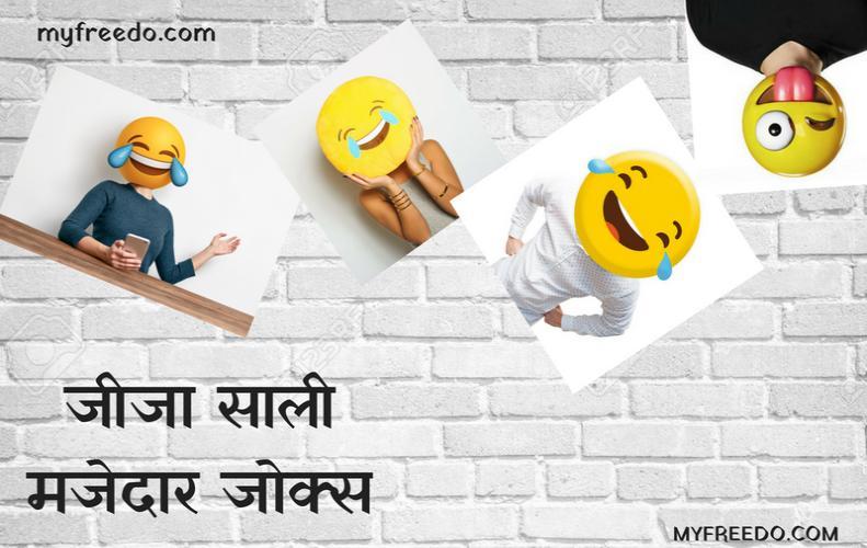 जीजा साली मजेदार जोक्स | Jija Sali Funny Jokes In Hindi