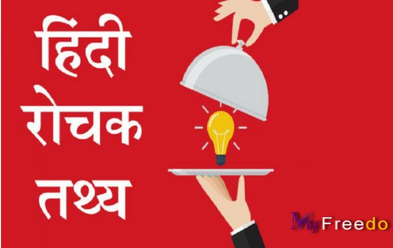 25 रोचक और मज़ेदार तथ्य| 25 Interesting And Fun Facts In Hindi