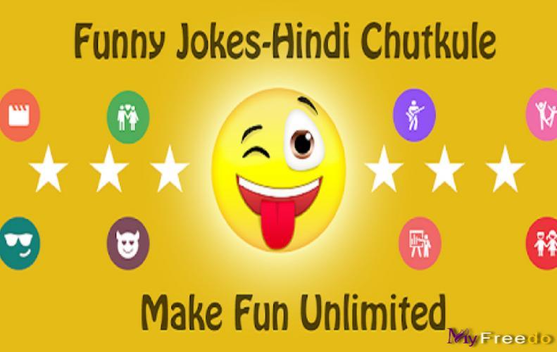 देसी मजेदार चुटकले | Desi Funny Jokes in Hindi