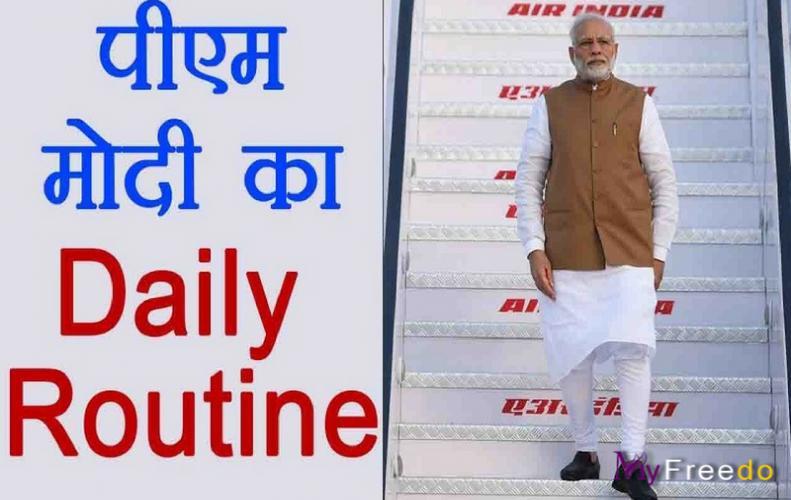 कैसी है पीएम मोदी की दिनचर्या एवं जीवनशैली | PM Modi Daily Routine & Work In Hindi