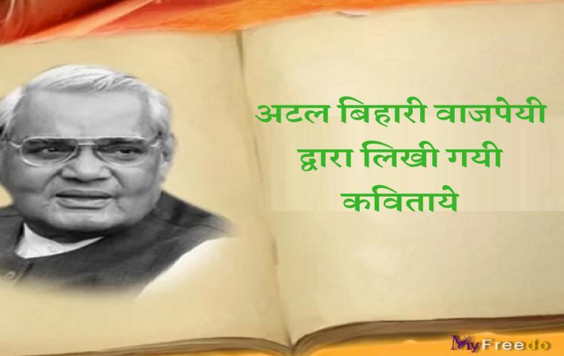 अटल बिहारी वाजपेयी द्वारा लिखी गयी कविताये | Poems of Atal Bihari Vajpayee in Hindi