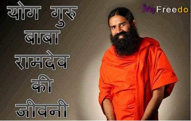 योग गुरु बाबा रामदेव की जीवनी और सफलता की कहानी |  Success Story of Yoga Guru Baba Ramdev In Hindi