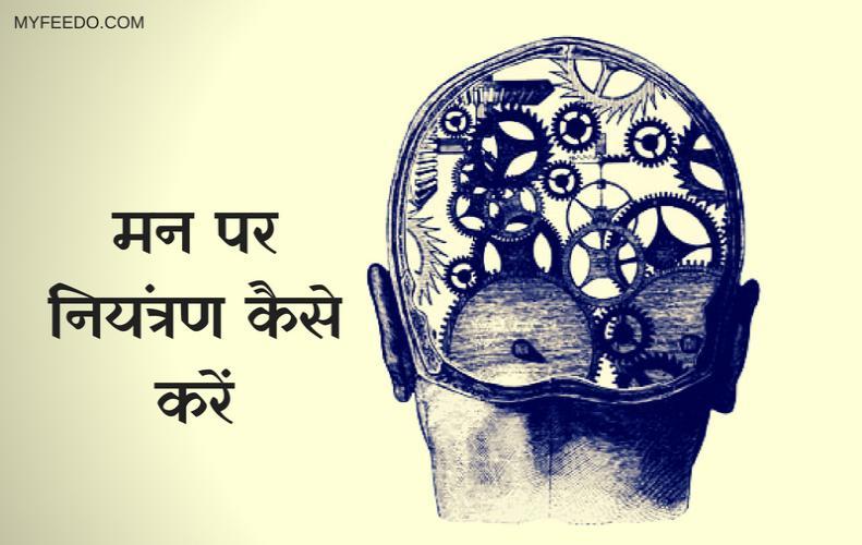 मन पर नियंत्रण कैसे करें | How to Control Mind In Hindi