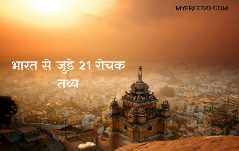 भारत से जुड़े 21 रोचक तथ्य | Interesting Facts About India In Hindi