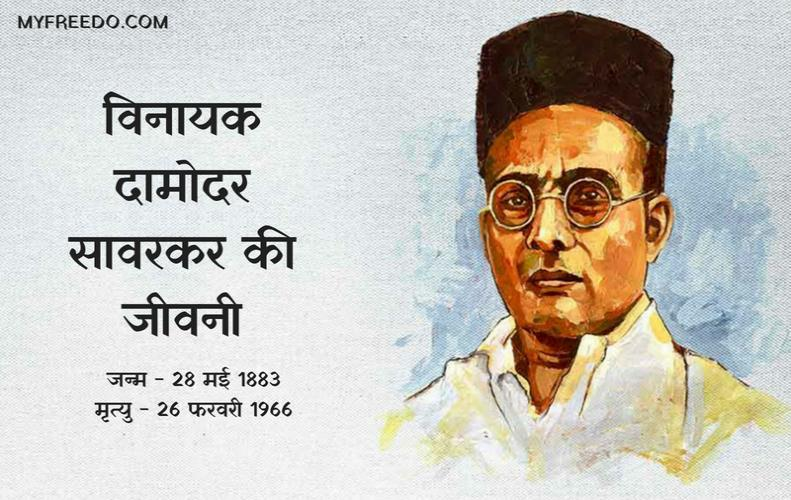 विनायक दामोदर सावरकर की जीवनी |  Vinayak Damodar Savarkar Biography In Hindi