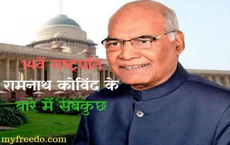 14वें राष्ट्रपति रामनाथ कोविंद का जीवन परिचय | 14th President Ramnath Kovind Biography In Hindi