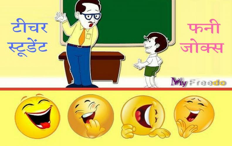 शिक्षक और छात्र के चुटकुले | Teacher Student Funny Jokes in Hindi