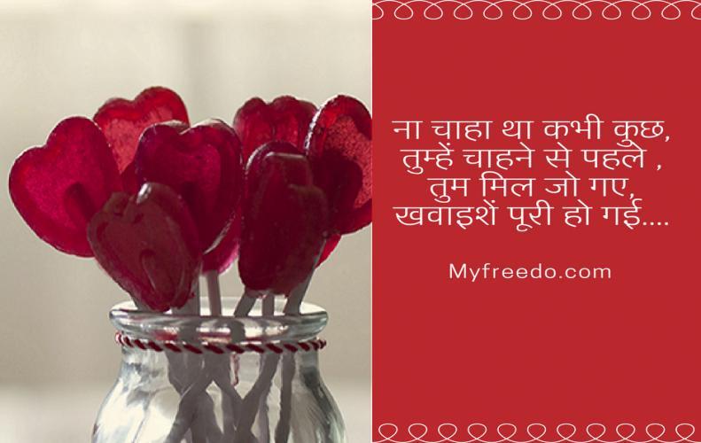 सच्चे प्यार को जगा देने वाली शायरी | True love Status and Quotes in Hindi