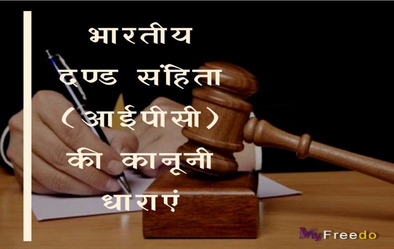 भारतीय दण्ड संहिता (आई�...