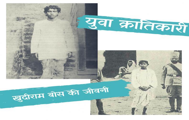 खुदीराम बोस की जीवनी | Khudiram Bose Biography In Hindi