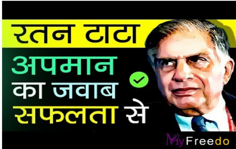 रतन टाटा की जीवनी | Biography of Ratan Tata In Hindi