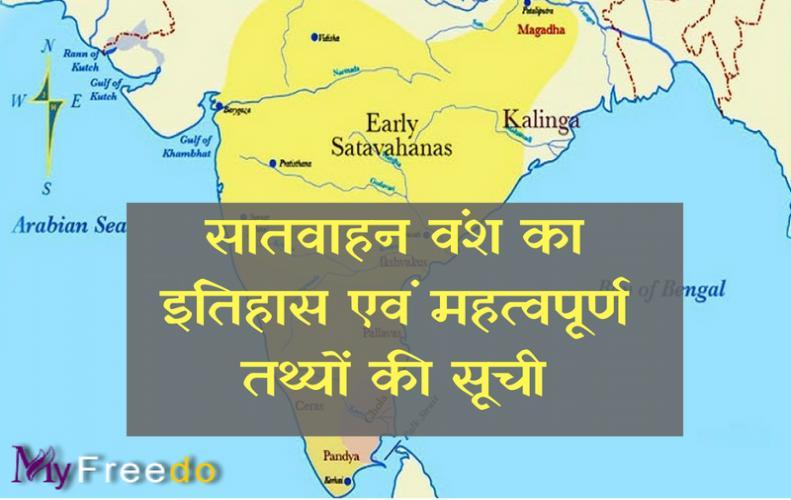 सातवाहन वंश का इतिहास एवं महत्वपूर्ण तथ्यों की सूची   List of History & Important Facts of Satavahan