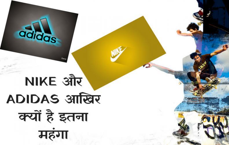 NIKE / ADIDAS आखिर क्यों है इतना महंगा | Why NIKE/ ADIDAS Items are so Expensive