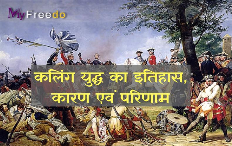 कलिंग युद्ध का इतिहास, कारण एवं परिणाम | History Of  Kalinga War, Causes And Consequences In Hindi