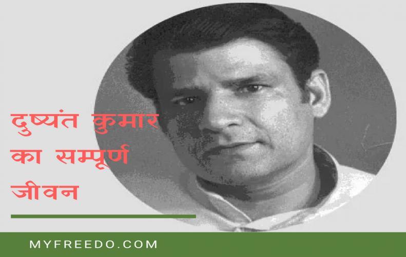 दुष्यंत कुमार का सम्पूर्ण जीवन | Life Story of Dushyant Kumar in Hindi