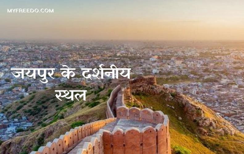 जयपुर के दर्शनीय स्थल | Famous Places Of Jaipur