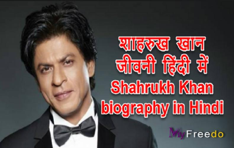 शाहरुख़ खान की पूरी जीवनी | Biography Of Shah Rukh Khan In Hindi