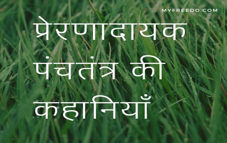 प्रेरणादायक पंचतंत्र की कहानियाँ | Panchatantra Stories in Hindi