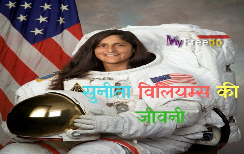 सुनीता विलियम्स की जीवनी | Sunita Williams Biography in Hindi